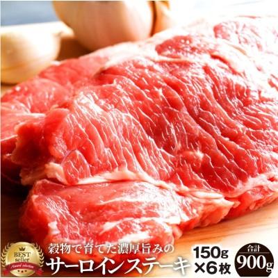 お歳暮 ギフト 御歳暮 肉 サーロイン ステーキ 6枚 セット 150g×6枚 プレゼント リッチな 赤身 贅沢 牛肉 送料無料 オーストラリア産 あす楽 通販 お取り寄せ グルメ 誕生日 牛