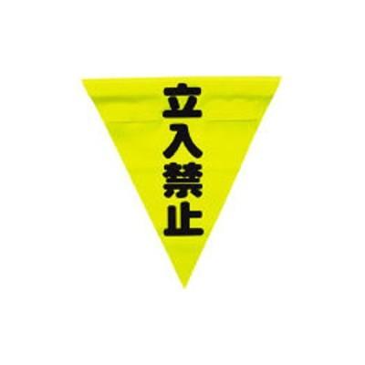 安全表示旗(ファスナータイプ) ユタカメイク AF-1310