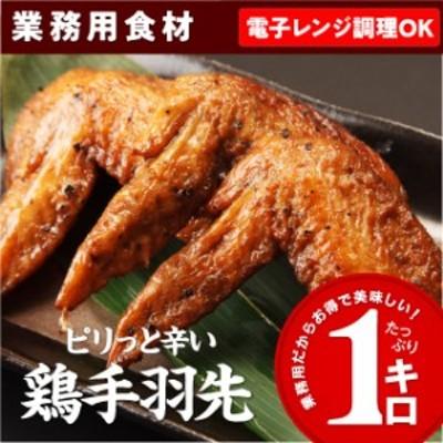 ピリっと辛い 鶏手羽先 1kg 電子レンジで簡単調理!冷凍食品