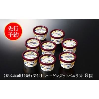 【夏にお届け!】ハーゲンダッツ・アイスクリーム(バニラ味)8個  【100205】