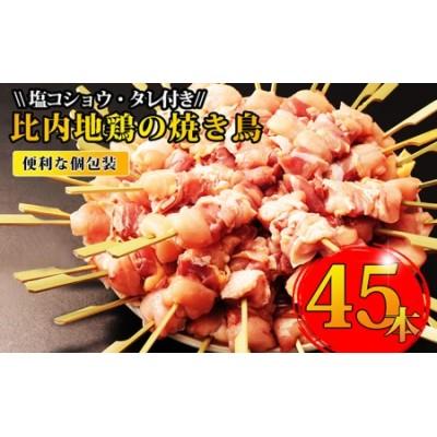 秋田県産比内地鶏の焼き鳥45本セット(5本×9袋)(やきとり 焼鳥 人気 冷凍)