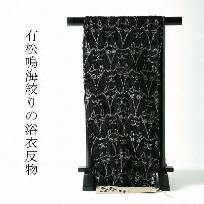 有松鳴海絞り 絞り浴衣 猫 黒色 反物販売 お仕立て承ります 夏祭りや花火大会に 女性もの レディース 有松絞り 送料無料 ねこ ネコ