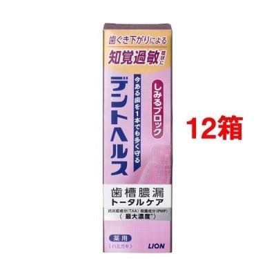 デントヘルス 薬用ハミガキ しみるブロック ( 85g*12箱セット )/ デントヘルス