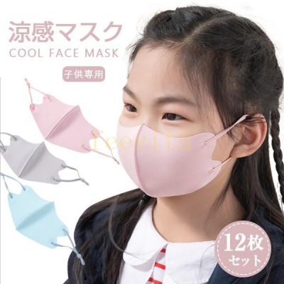 12枚セット夏用マスク子供用ポリエステル繰り返し洗える通気性ひんやり涼しいクール防塵UVカットゴム紐調整可能耳が痛くならない軽い春夏