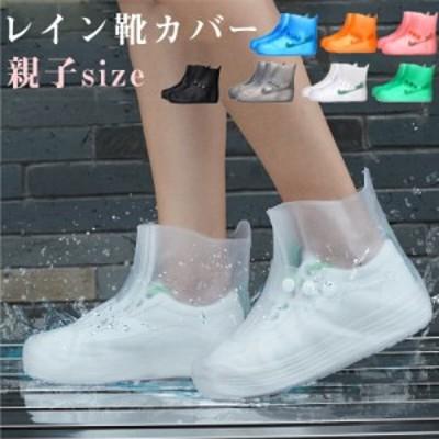 動画 親子【雨対策】収納袋 レイン シューズカバー レインブーツ キッズ レディース メンズ 防水 靴カバー 雨 梅雨対策 レインカバー 靴