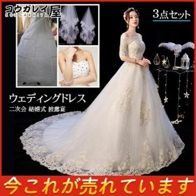 ウェディングドレス ベール 二次会 結婚式 披露宴 花嫁 3点セット 衣装 スレンダー レース ストール ロングドレス 韓国風 大きいサイズ