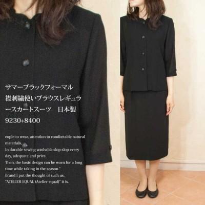 サマーブラックフォーマル襟刺繍使いブラウスレギュラースカートスーツ 日本製 9230+8400