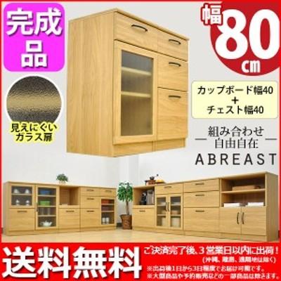 キッチンカウンター80幅/送料無料/組立不要の完成品『(S)カップボード40幅+チェスト40幅のセット』(ABR-402CB+ABR-404CH)