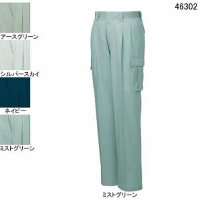 作業服・作業着・作業ズボン 自重堂 46302 ツータックカーゴパンツ W70~W88