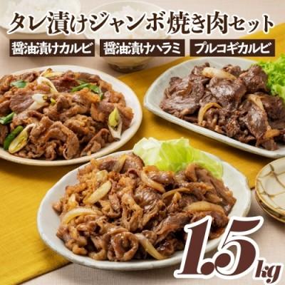 A664.タレ漬けジャンボ焼肉三種(計1.5キロ)