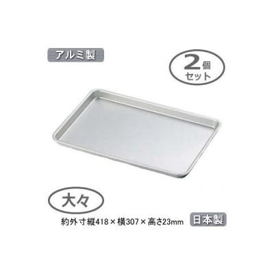 ケーキバット アルミ製 日本製 2個組 アルマイト ケーキ バット 大々 2個セット 業務用/調理道具/厨房用品/角バット/バット/バッド/スタッキングOK/積み重ねOK