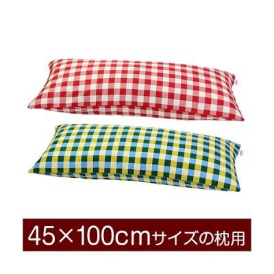 枕カバー 45×100cmの枕用ファスナー式  チェック綿100% パイピングロック仕上げ