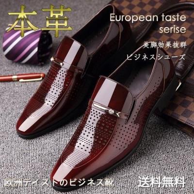 メンズ/男性 レザー/本革 紳士 ファッション カジュアル 高級感 ビジネスシューズ 革靴 シューズ