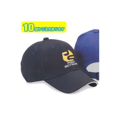(10個以上〜) ST-C サンドイッチトリムチノ CAP 全12種 | アダルト:56〜60cm キッズ:52〜56cm コットンキャップ 帽子 まとめ買い