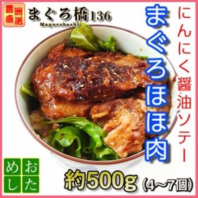 本マグロのほほ肉 約500g 豊洲直送 頬肉 まぐろ 鮪 希少部位 おつまみ おかず ホホ ステーキ