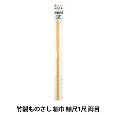 ものさし 『竹製ものさし 細巾 鯨尺1尺 両目』 KA 近畿編針