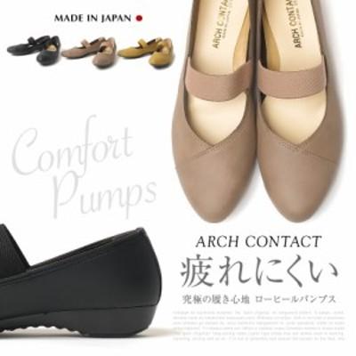 送料無料 ARCH CONTACT アーチコンタクト 日本製 パンプス ローヒール ストラップ アーモンドトゥ フラット ゴムストラップ パンプス レ