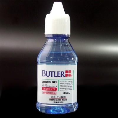 バトラー  デンタルリキッドジェル  液状タイプ 80ml