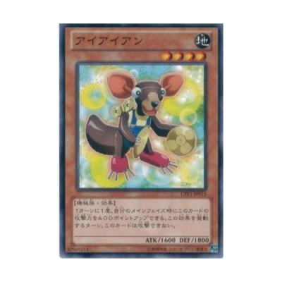 遊戯王カード CPZ1-JP015 アイアイアン(ノーマル)遊戯王ゼアル [コレクタ