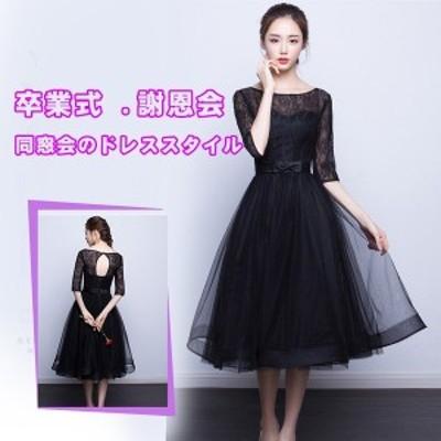フォーマルドレス ワンピース お呼ばれ ドレス 結婚式 Lf025 ミモレドレス 大きいサイズ ドレス 袖あり 二次会 ウエディングドレス