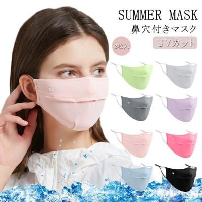 送料無料鼻穴付き マスク 2枚入 接触冷感マスク 夏マスク 涼しい 冷感マスク クール 夏用 マスク 洗える マスク 冷感 クール マスク