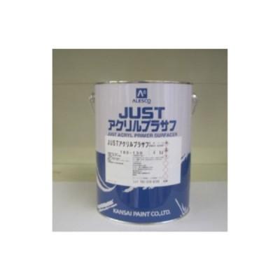 関西ペイント<アクリル樹脂系プラサフ>183-130 JUSTアクリルプラサフ【4Kg】