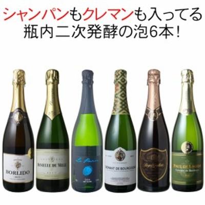 【送料無料】ワインセット シャンパン入 スパークリング ワイン 6本 セット シャンパン製法 瓶内二次発酵 泡好き歓喜 第23弾