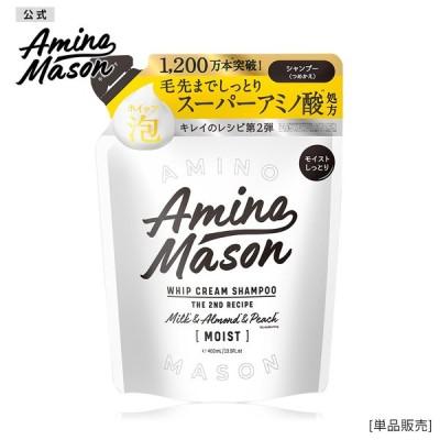 [リニューアル]Amino Mason アミノメイソン アミノ酸 シャンプー トリートメント 詰め替え 詰替 つめかえ ボタニカル ノンシリコン ヘアケア 400ml [単品]