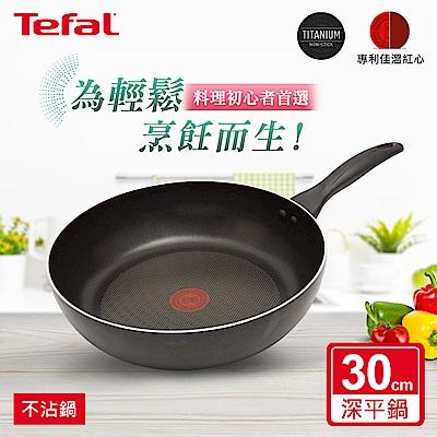Tefal法國特福 爵士系列30CM不沾深平底鍋