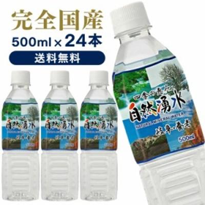 水 天然水 500ml 24本 ミネラルウォーター セット【代引き不可】 まとめ買い 飲料 飲料水 ペットボトル 軟水 日本製 四季の恵み 自然湧水