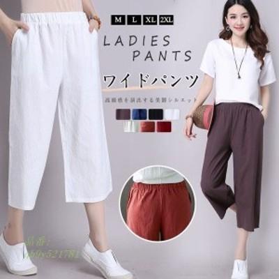 パンツ ワイドパンツ レディース カジュアル リネン素材 ゆったり ロング 7分丈 大きいサイズ シンプル 楽ちん