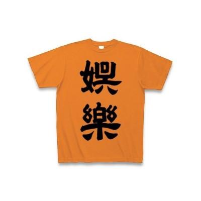 娯楽 Tシャツ(オレンジ)