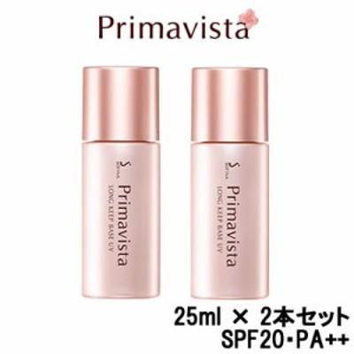 プリマヴィスタ 化粧下地 皮脂くずれ防止化粧下地 25g 2個セット 花王 ソフィーナ - 定形外送料無料 -