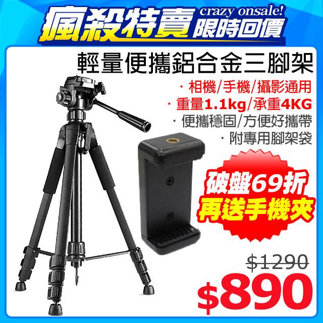 輕量便攜鋁合金三腳架 相機/手機兩用三角架