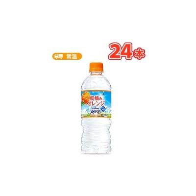 凍らせる サントリー 朝摘みオレンジ&サントリー天然水 540ml×24本/1ケース サントリー天然水 ミネラルウォーター SS