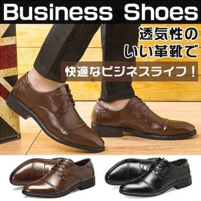 ビジネスシューズ ストレートチップ 紳士靴 革靴 新生活 メンズ メンズシューズ 紐靴 ブラック ブラウン 軽量 ファション フォーマル 結婚式