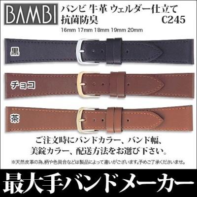 バンビ 時計バンド 腕時計ベルト 交換 革ベルト BAMBI 牛革 レザー メンズ 16mm 17mm 18mm 19mm 20mm C245