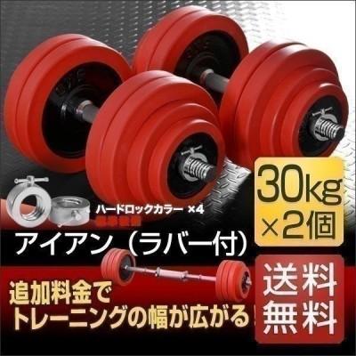 ダンベル 30kg 2個セット ラバーダンベル 60kgセット ダンベルセット 計 60kg ラバー付き ダンベル 30kg ダンベル 60kg セット プレート 送料無料