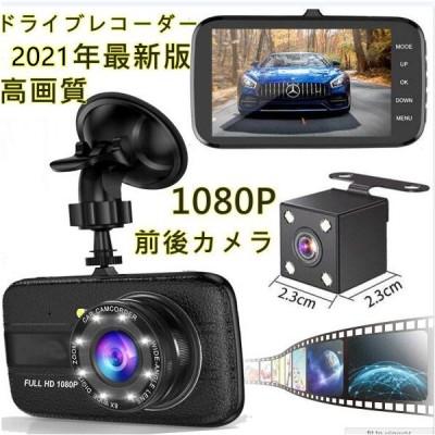 ドライブレコーダー 前後カメラ 1080P フルHD ドラレコ SONYセンサー 4.0インチ 広角170 高画質 Gセンサー 駐車監視 ループ録画 WDR 常時録画 衝撃録画