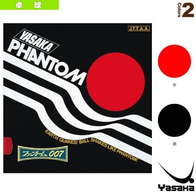 ヤサカ 卓球ラバー  ファントム 007/PHANTOM 007(B-16)