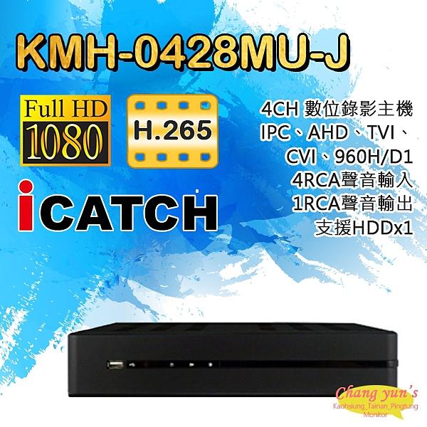 高雄/台南/屏東監視器 KMH-0428MU-J 4路數位錄影主機 H.265 TVI/AHD/CVI/IPC DVR