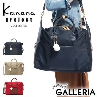 セール カナナプロジェクト コレクション ボストンバッグ Kanana project COLLECTION ライゼ 2WAY レディース 旅行 55375 世界ふしぎ発見