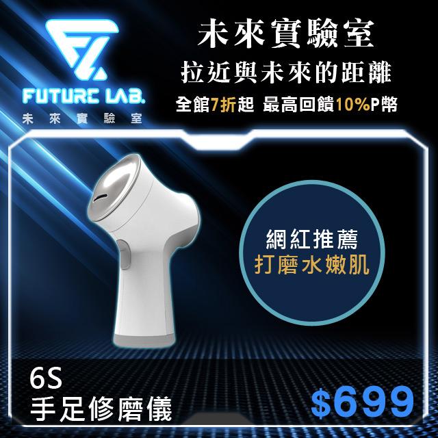 Future Lab. 未來實驗室 6S手足修磨儀