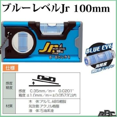 【シンワ測定】水平器 ブルーレベルJr100mm 76330