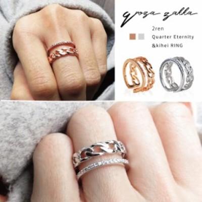 リング 指輪 2連 喜平&クォーターエタニティ ジルコニア 真鍮 ゴールド シルバー コーティング ピンキー 重ね付け シンプル レディース