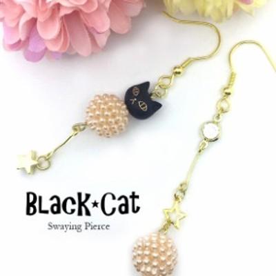 【 メール便 送料無料 】ピアス 黒猫 ネコ クロネコ レディース ゴールド ピンク パール アシン