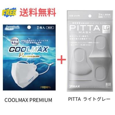 【送料無料】ライトグレー PITTA MASK 3枚入り+CoolMAX クールマックスプレミアム アクアバンク 冷感マスク-2枚入りレギュラーサイズ  COOLMAX マスク