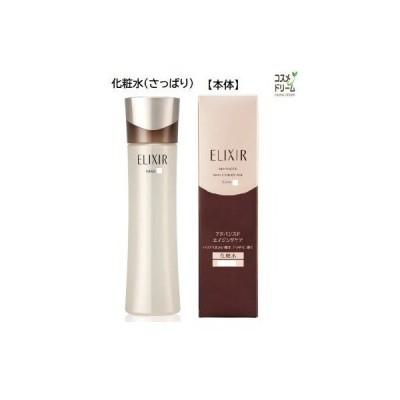 資生堂 エリクシール アドバンスド ローションT1 さっぱり 化粧水【本体】170ml