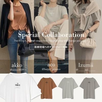 Re:EDIT 「ファッションを通してエールを送りたい。」同じ想いを持ったインスタグラマー様とのコラボTシャツ 売上の一部を日本の医療現場を支援する団体に寄付します [お家で洗える][人と地球にやさしい][インフルエンサーコラボ]綿天竺メッセージロゴTシャツ トップス/Tシャツ/カットソー ブラウン L レディース