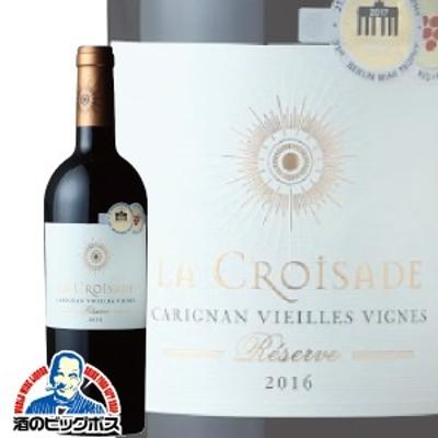 ワイン 赤ワイン wine フルボディ ラ クロワザード レゼルヴ カリニャン ヴィエイユ・ヴィーニュ 750ml